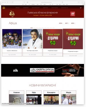 Сайт Львівської філармонії 2018