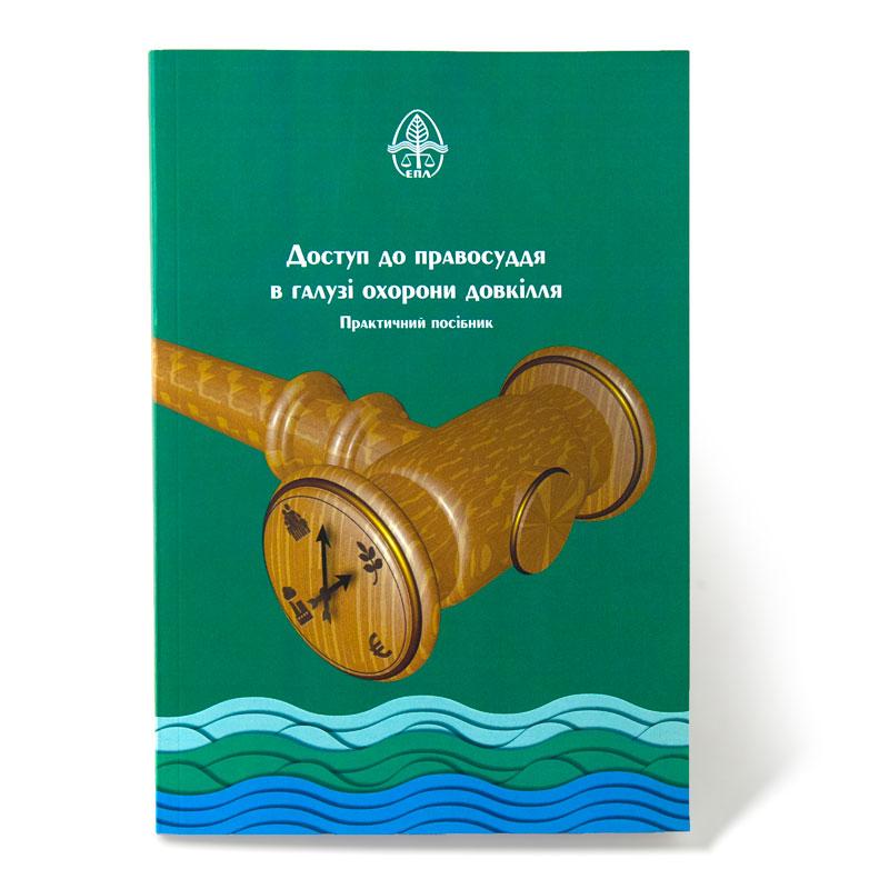 Доступ до правосуддя