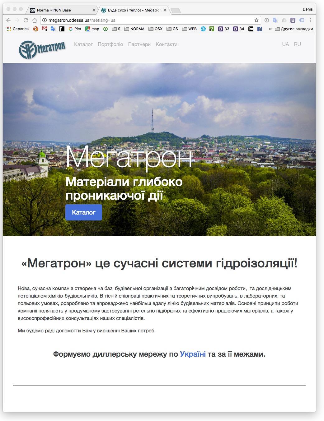 Мегатрон Одеса