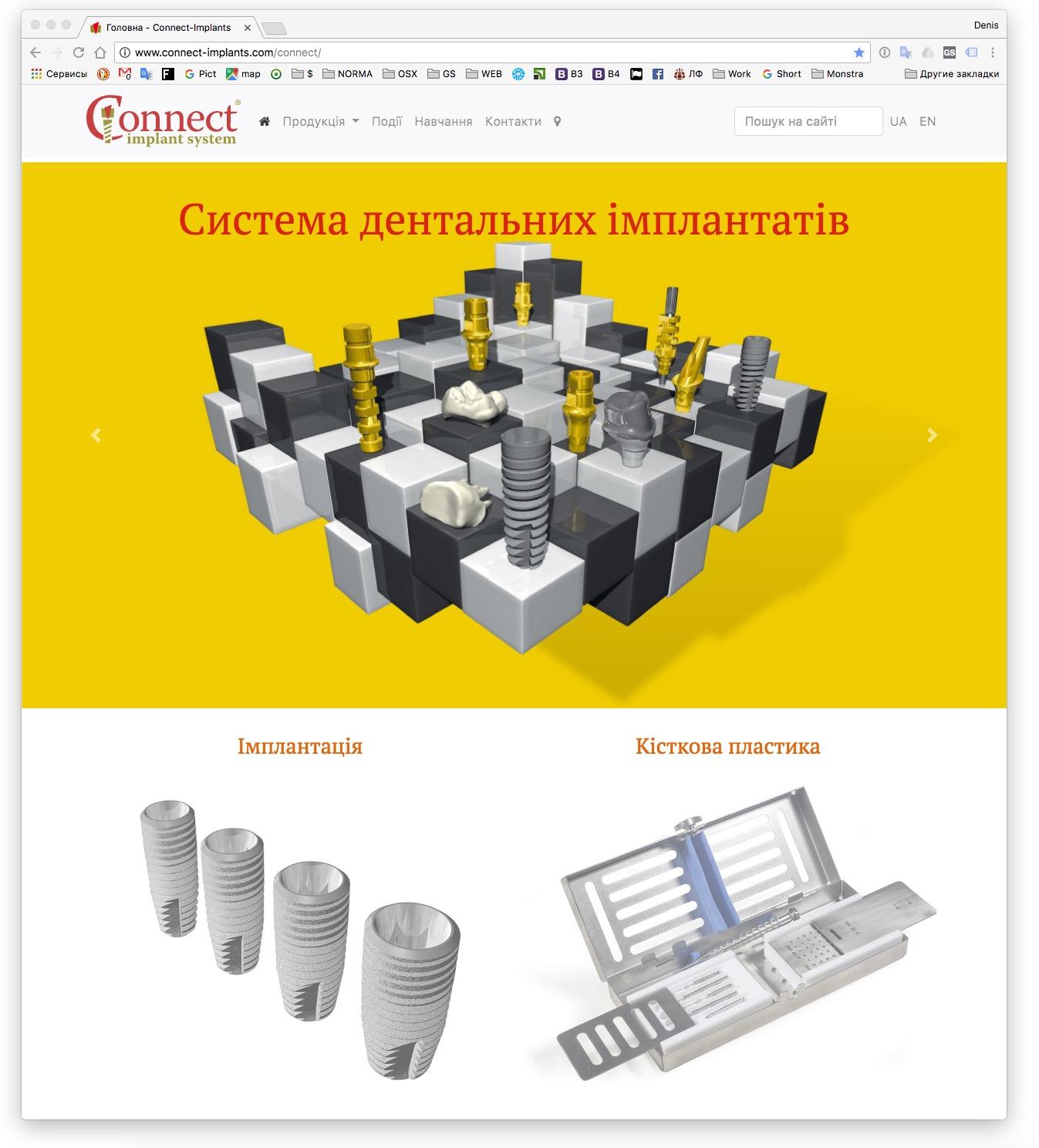 Сайт Connect 2017