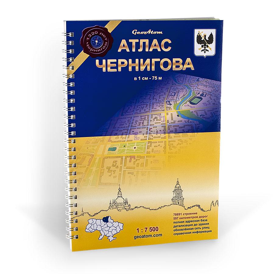 Атлас Чернигова