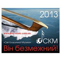 Квартальник СКМ 2013