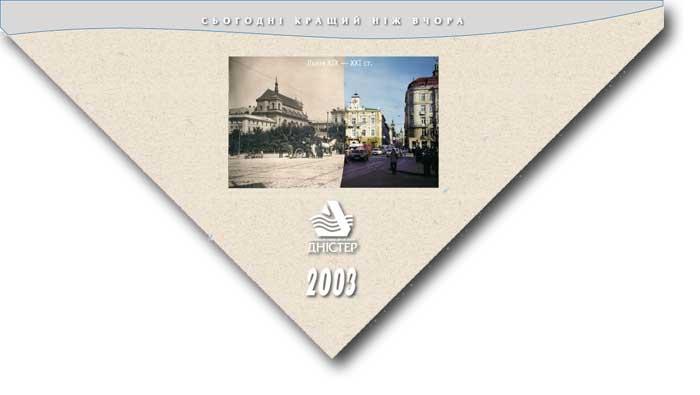 Календар СКБ «Дністер» 2003