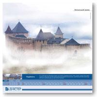 Календарь СКБ «Дністер» 2005