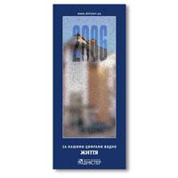 Календар СКБ «Дністер» 2006