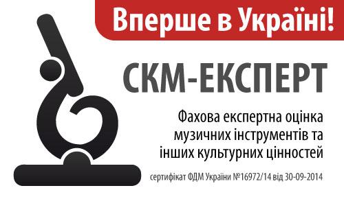 «СКМ-Експерт» реклама