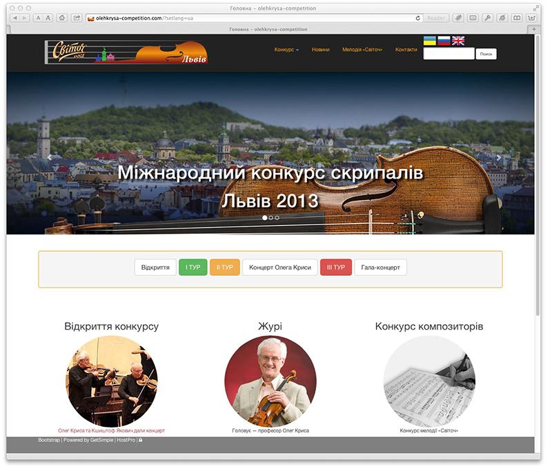 Конкурс скрипалів Олега Криси