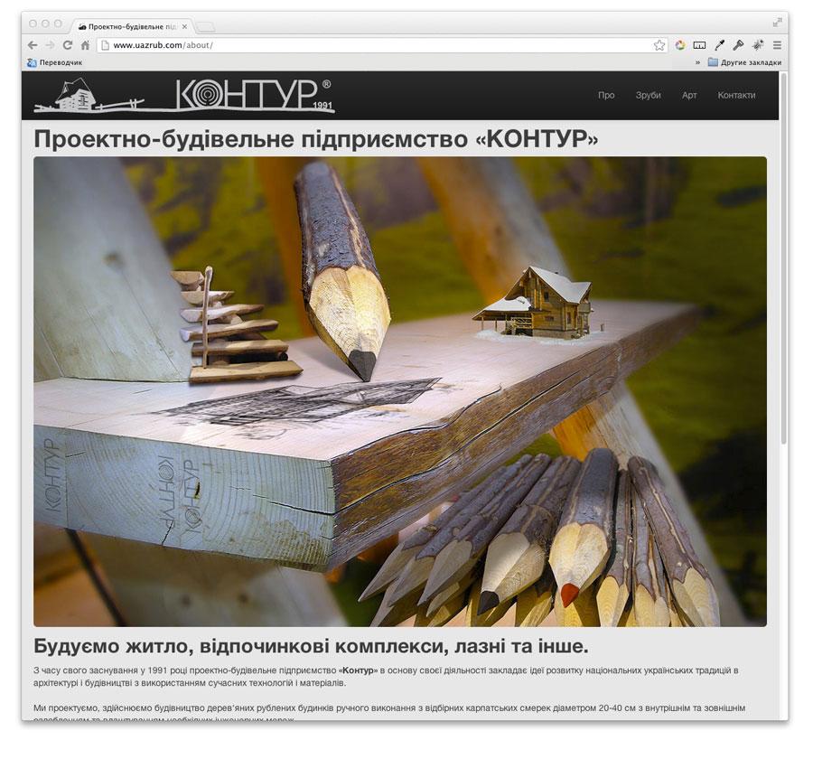 Український зруб